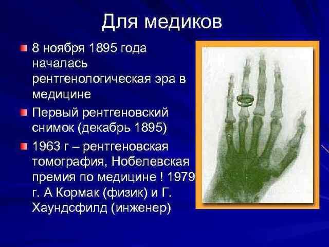 Характеристическое рентгеновское излучение - Студенческий портал