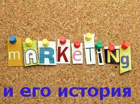 История возникновения маркетинга. Ключевые концепции маркетинга - Студенческий портал