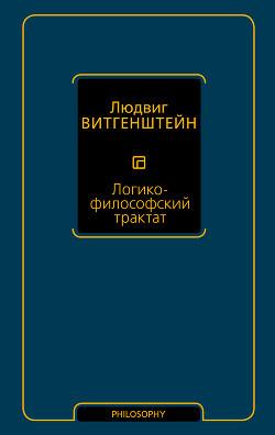 «Логико-философский трактат» Л. Витгенштайна - Студенческий портал