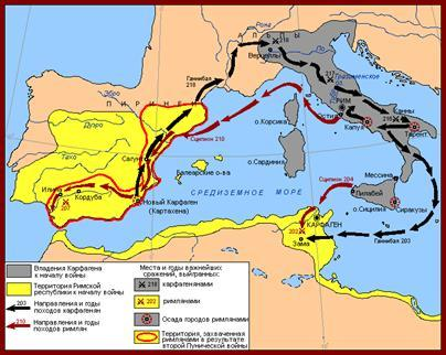Создание Римской Средиземноморской державы III-I вв. до н.э. - Студенческий портал