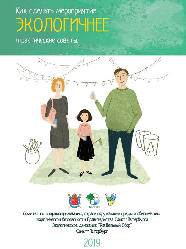 Охрана окружающей среды - Студенческий портал