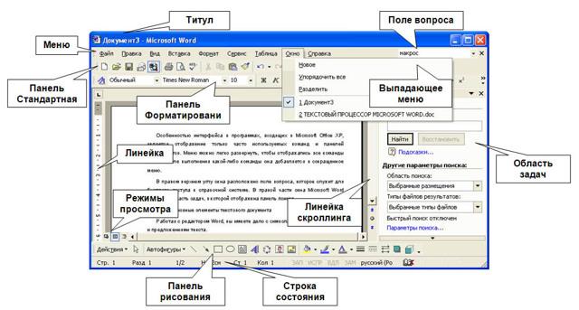 Возможности текстового процессора MS Word - Студенческий портал