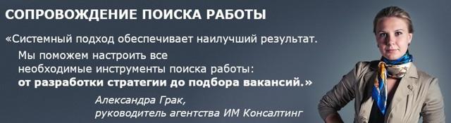 Источники подбора персонала - Студенческий портал