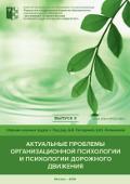 Журналы по психологии - Студенческий портал