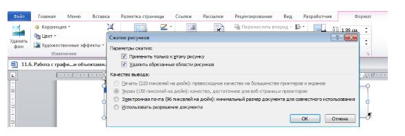 Работа с графическими объектами в текстовом процессоре MS Word - Студенческий портал