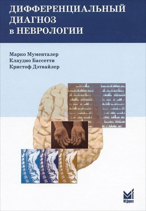 Неврология - Студенческий портал