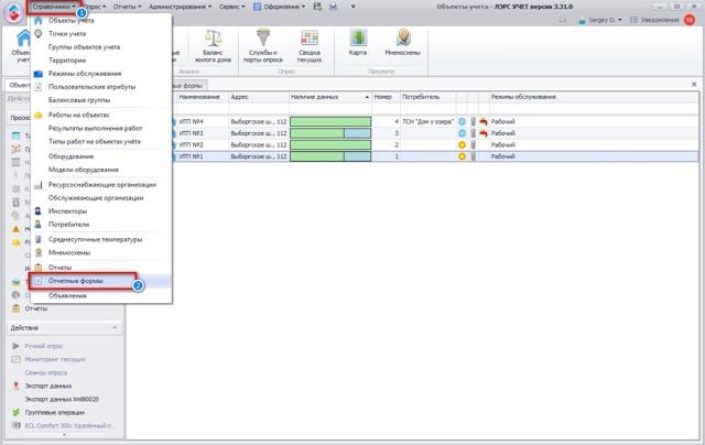Выбор вариантов учета и оценки объектов учета - Студенческий портал