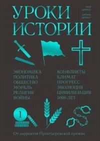 Освобождение от Ордынского ига - Студенческий портал