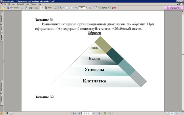 Работа с диаграммами в текстовом процессоре MS Word - Студенческий портал