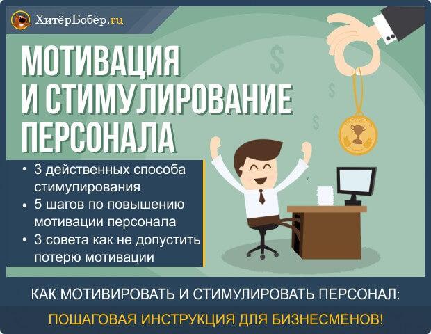 Виды стимулирования персонала - Студенческий портал