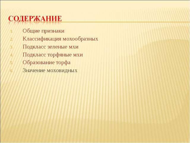 Отдел Мхи, или Мохообразные - Студенческий портал
