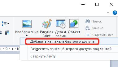 Текстовый процессор WordPad - Студенческий портал