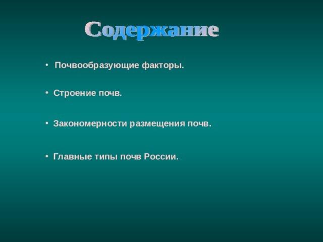 Главные типы почв России - Студенческий портал