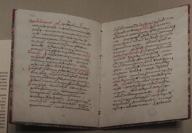 Внутригосударственная деятельность Ивана III - Студенческий портал