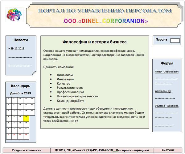 Информационная система управления персоналом - Студенческий портал