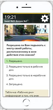 Правила дорожного движения - Студенческий портал