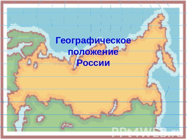 Физико-географическое положение России - Студенческий портал