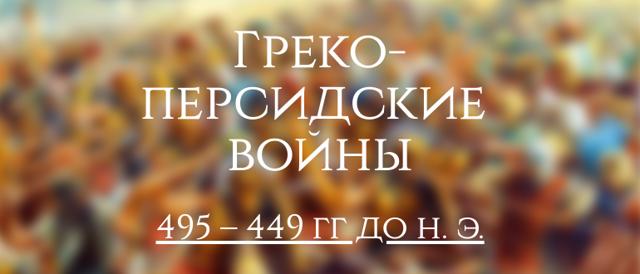 Греко-персидские войны. Поход Ксеркса. Освобождение греческих колоний. Заключительный этап войны - Студенческий портал