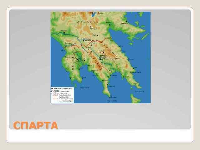 Южный Пелопоннес в VIII-VI вв. до н.э. Ранняя Спарта - Студенческий портал