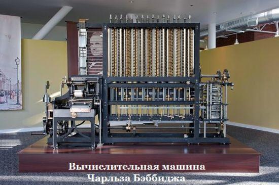 История создания компьютера - Студенческий портал