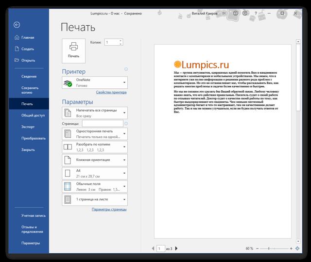 Печать документа в текстовом процессоре MS Word - Студенческий портал
