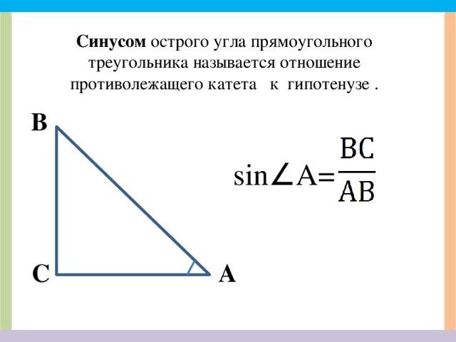 Соотношение между сторонами и углами треугольника - Студенческий портал