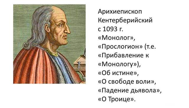 Ансельм Кентерберийский и его доказательство бытия Бога - Студенческий портал