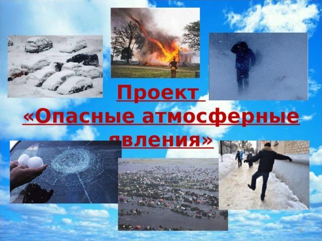 Опасные явления в атмосфере - Студенческий портал