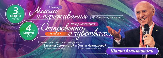 Амонашвили Шалва Александрович - Студенческий портал
