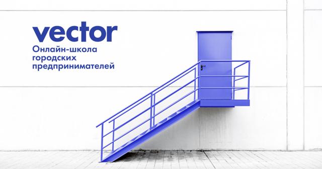 Зрительный вектор - Студенческий портал