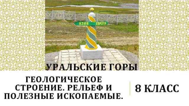 Геологическое строение, рельеф и полезные ископаемые Урала - Студенческий портал