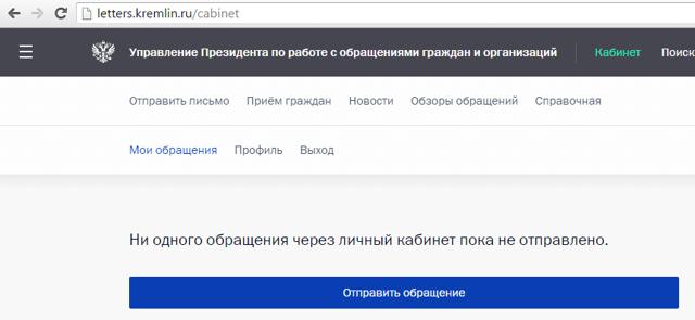 Президент РФ - Студенческий портал