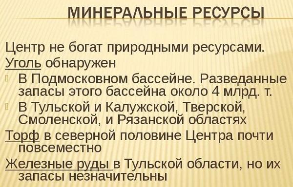 Специфика хозяйственной специализации Центрального экономического района - Студенческий портал