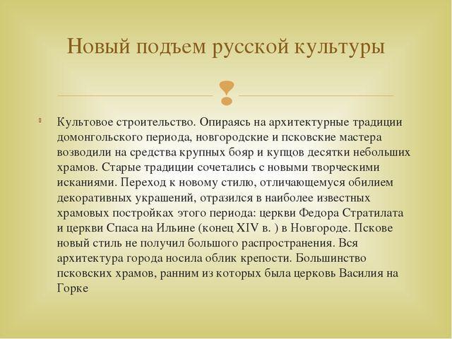 Архитектура Руси XIII – XV вв. - Студенческий портал