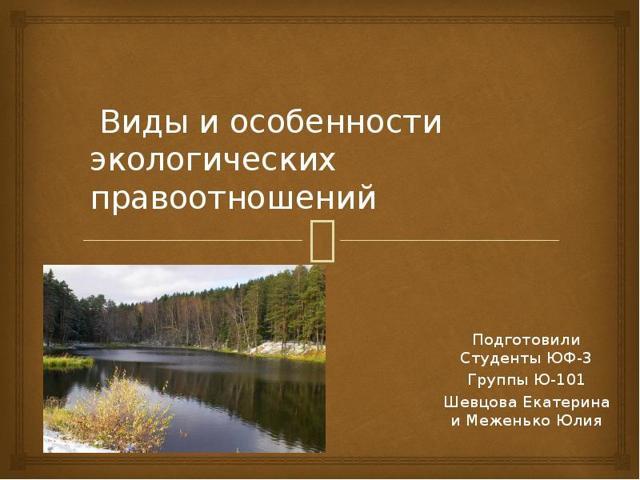 Возникновение экологических правоотношений - Студенческий портал
