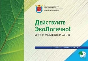 Охрана природы, окружающей среды - Студенческий портал