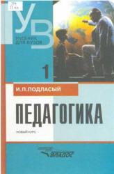 И.П. Подласый - Студенческий портал