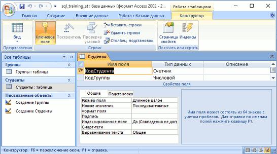 Создание баз данных и таблиц. Литералы, имена баз данных и таблиц, переменные пользователя - Студенческий портал