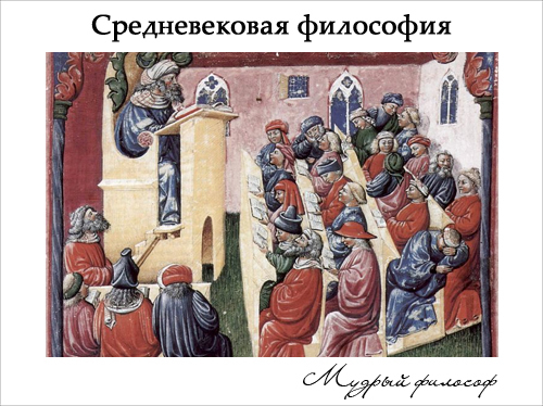Общие признаки Средневековой философии - Студенческий портал