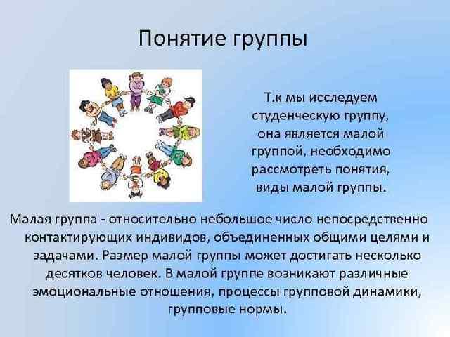 Понятие группы в психологии - Студенческий портал