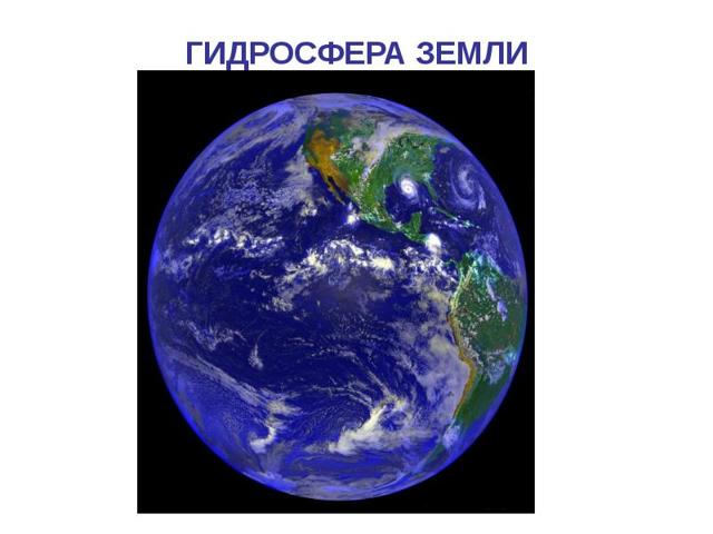 Экологические проблемы гидросферы - Студенческий портал