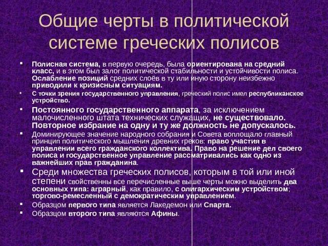 Особенности экономики Архаической Греции - Студенческий портал