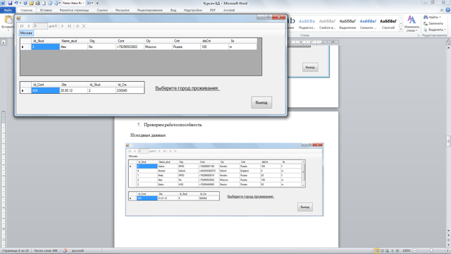 Элементы базы данных - Студенческий портал
