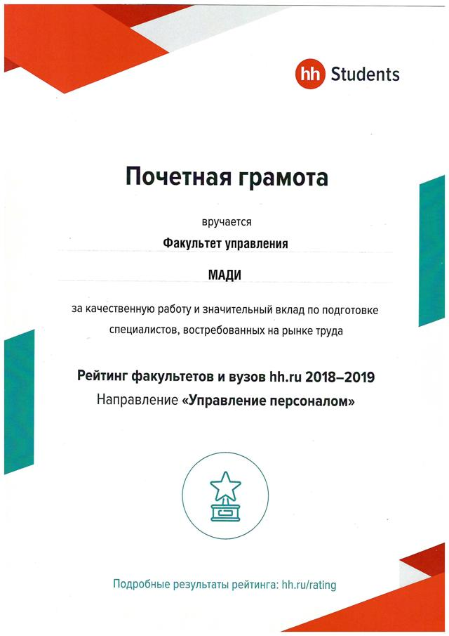 Управление персоналом - Студенческий портал