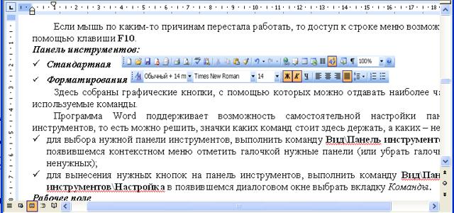 Главное окно, настройки и параметры текстового процессора MS Word - Студенческий портал