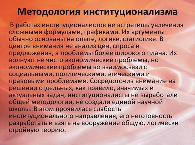Американский институционализм - Студенческий портал