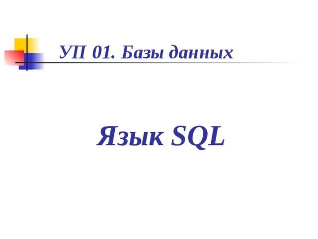 Язык SQL. Основы работы с реляционными СУБД. Основы языка SQL - Студенческий портал