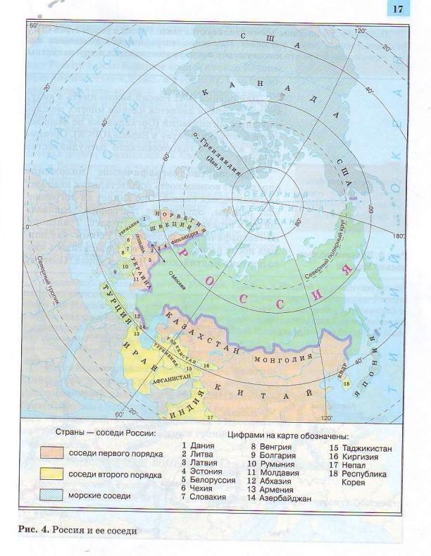 Экономико-географическое положение России - Студенческий портал