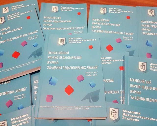 Журналы по дошкольной педагогике - Студенческий портал