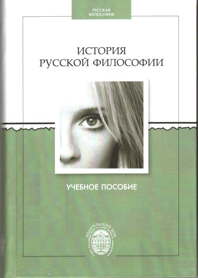 Истоки и начала русской философии - Студенческий портал
